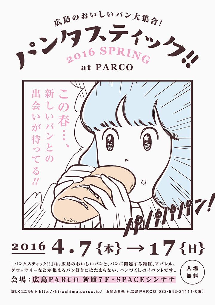 1602_pantastic_6_1
