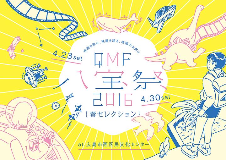 happousai2016_o