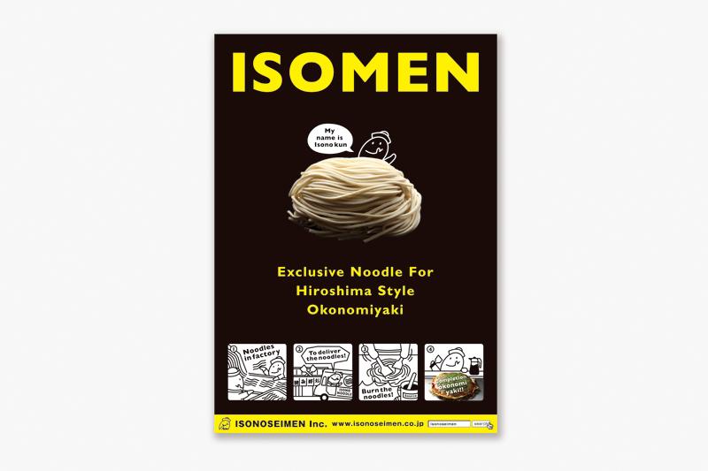 isomen_1