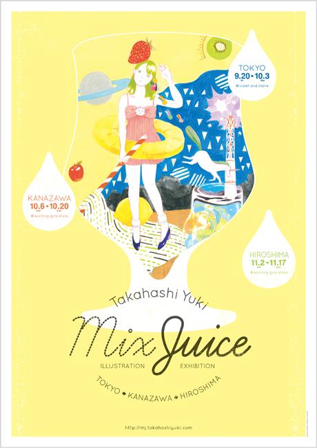 mixjuice_A3poster