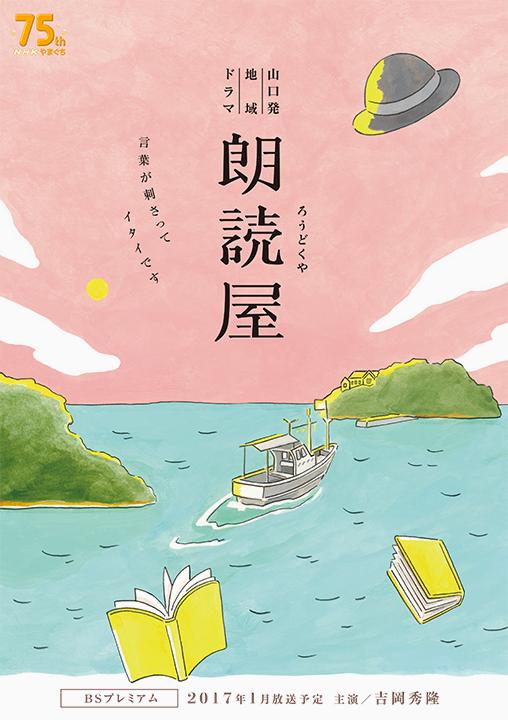 rodokuya_visual_t2_ol
